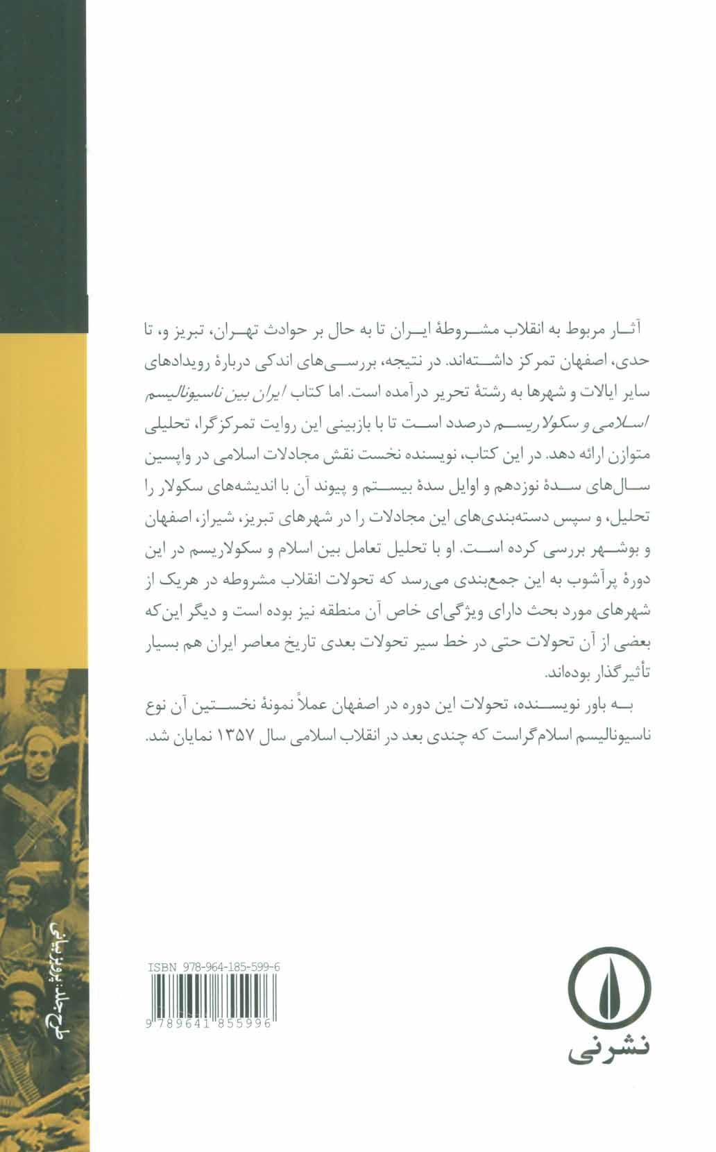ایران بین ناسیونالیسم اسلامی و سکولاریسم (انقلاب مشروطه 1285)