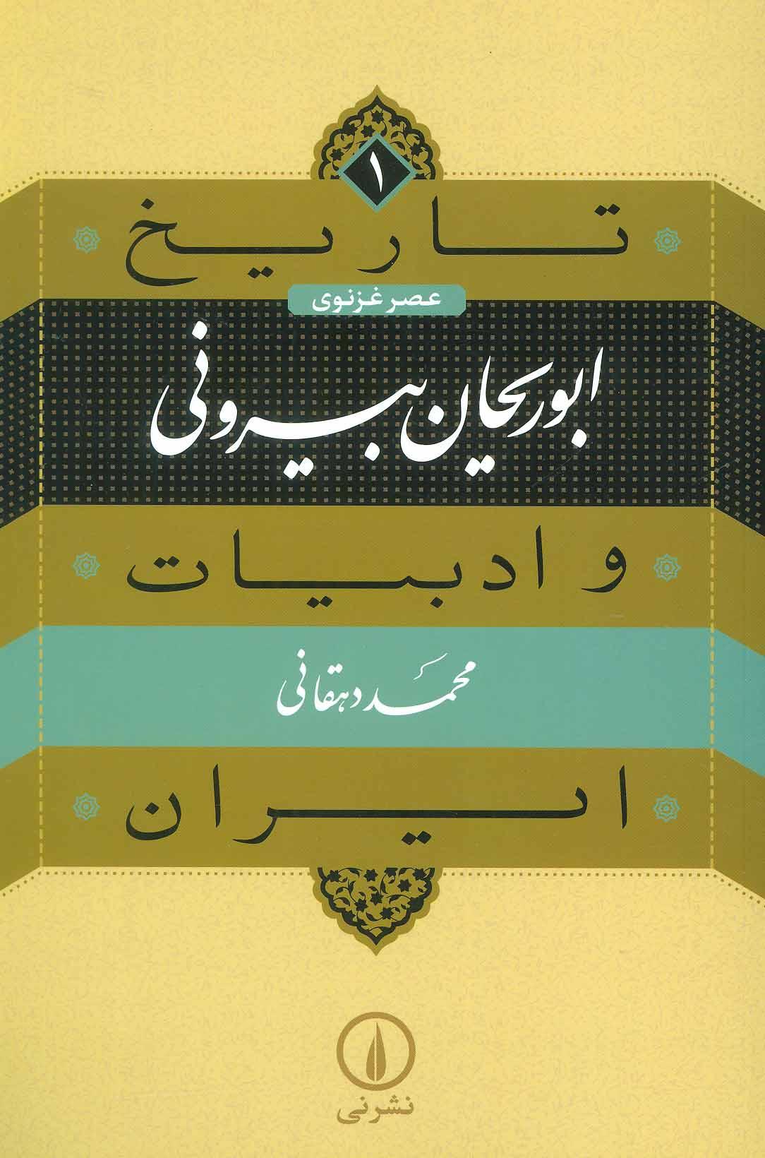 تاریخ و ادبیات ایران 1 (عصر غزنوی،ابوریحان بیرونی)