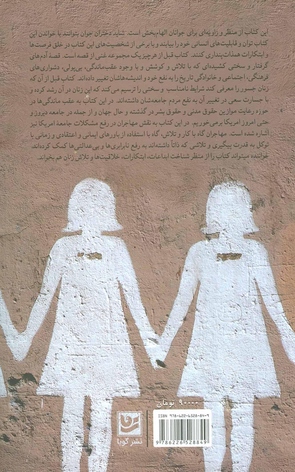 زنان جسور (گوشه هایی از زندگی زنان شجاع و پرتلاش تاریخ)