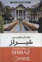 نقشه گردشگری شهر شیراز کد 1487 (گلاسه)