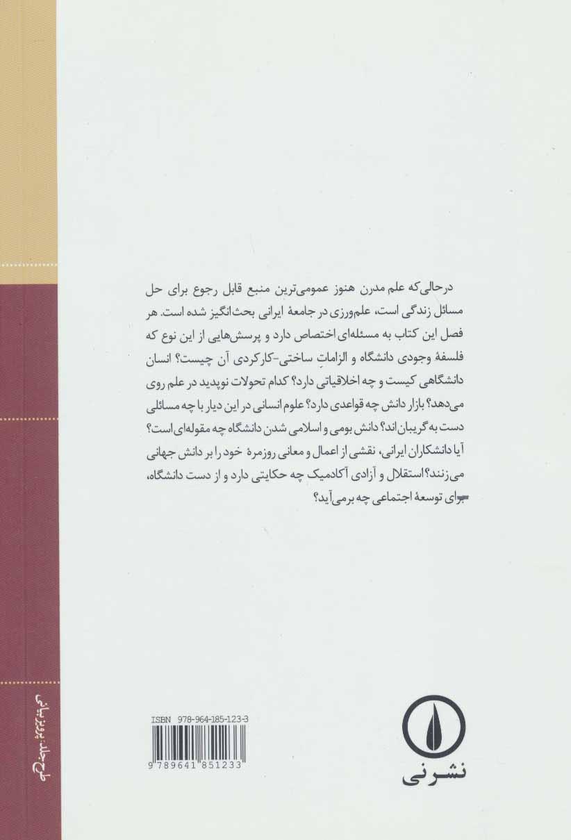 دانشگاه و آموزش عالی (منظرهای جهانی و مسئله های ایرانی)