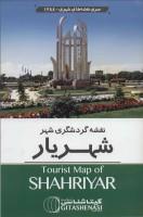 نقشه گردشگری شهر شهریار کد 1388 (گلاسه)