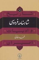 تاریخ و ادبیات ایران 8 (شاهنامه فردوسی)