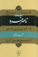تاریخ و ادبیات ایران 7 (عصر غزنوی،ناصر خسرو)