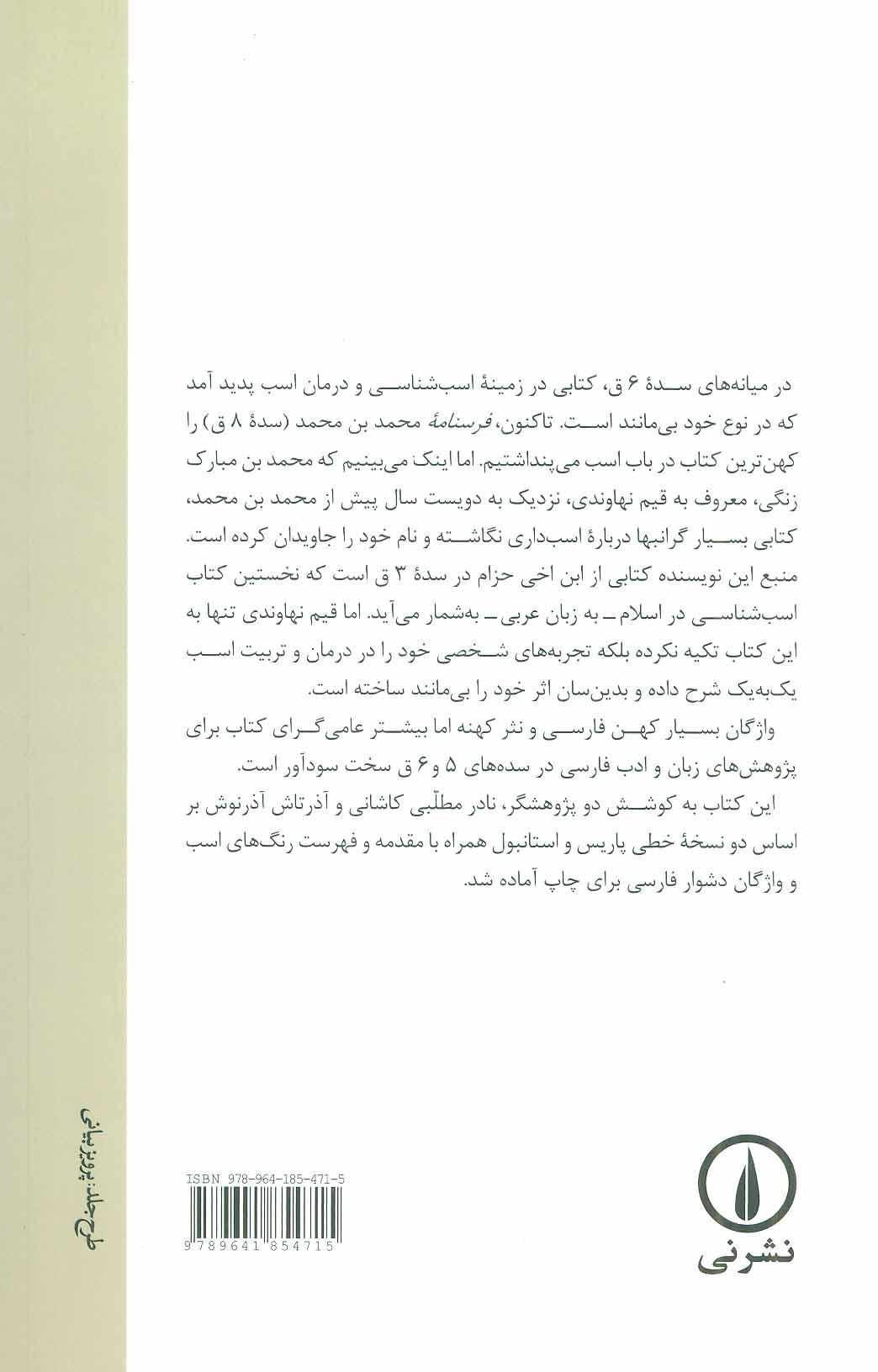 فرسنامه قیم نهاوندی (کهن ترین فرسنامه شناخته شده به فارسی)