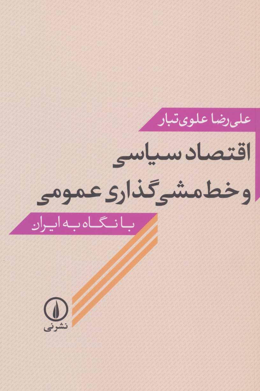 اقتصاد سیاسی و خط مشی گذاری عمومی با نگاه به ایران