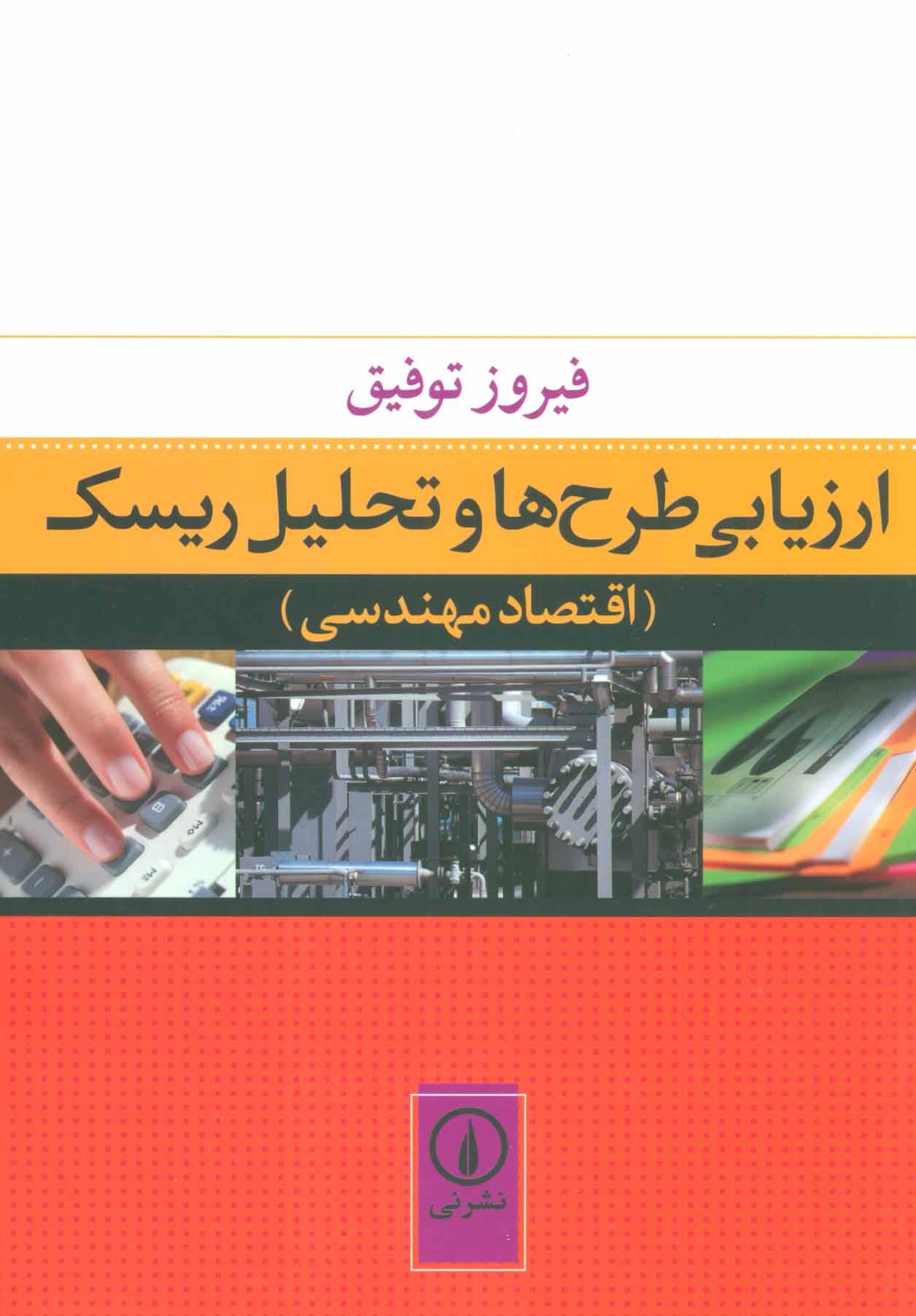 ارزیابی طرح ها و تحلیل ریسک (اقتصاد مهندسی)