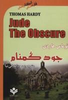 جود گمنام (JUDE THE OBSCURE)،آپر اینترمدیت 5 (2زبانه)