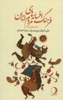 فرهنگ افسانه های مردم ایران15