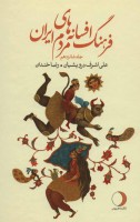 فرهنگ افسانه های مردم ایران16
