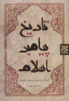 تاریخ پیامبر اسلام (2جلدی)