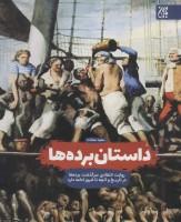 داستان برده ها (روایت انتقادی سرگذشت برده ها در تاریخ و آنچه تا امروز ادامه دارد)