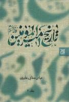 تاریخ امیرالمومنین (ع)،(2جلدی)