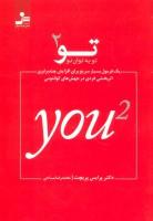تو به توان 2