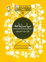 قصه های شیرین ایرانی11 (سیاست نامه)