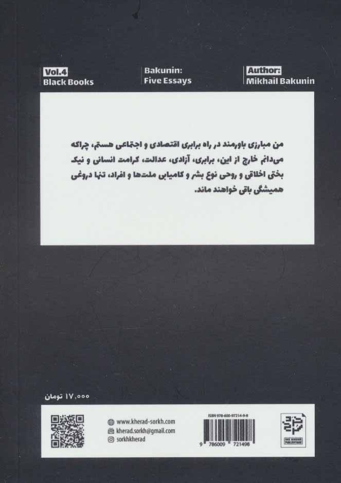 کتاب سیاه 4 (باکونین:پنج جستار)