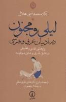 لیلی و مجنون در ادبیات عربی و فارسی (پژوهشی نقدی و تطبیقی در عشق عذری و عشق صوفیانه)