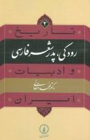 تاریخ و ادبیات ایران 2 (رودکی،پدر شعر فارسی)