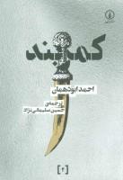 کمربند (دور تا دور دنیا:داستان 2)