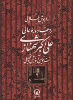 ردیف دوره عالی علی اکبر شهنازی (نت نویسی آموزشی و تحلیلی)