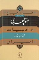 تاریخ و ادبیات ایران 5 (منوچهری)