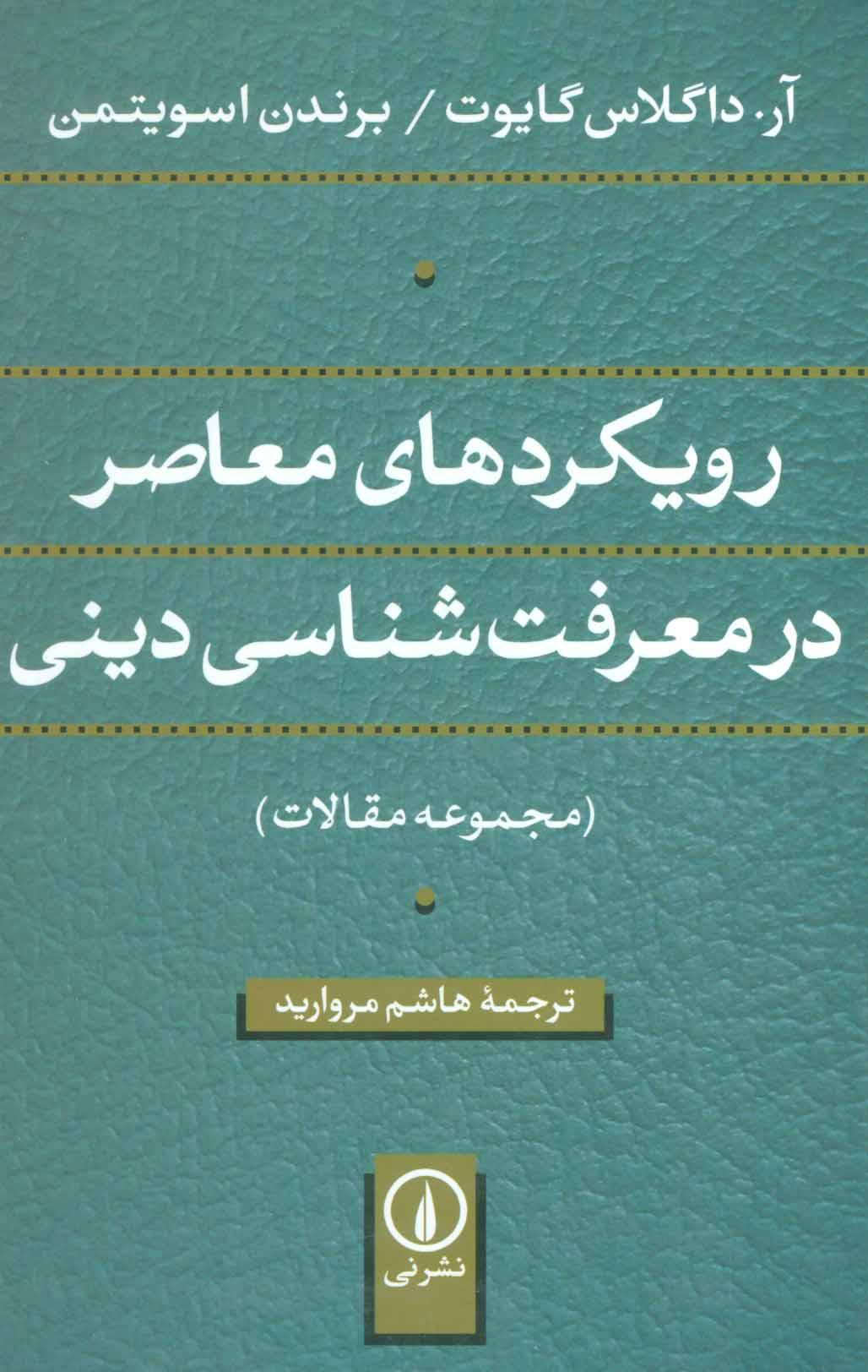 رویکردهای معاصر در معرفت شناسی دینی (مجموعه مقالات)