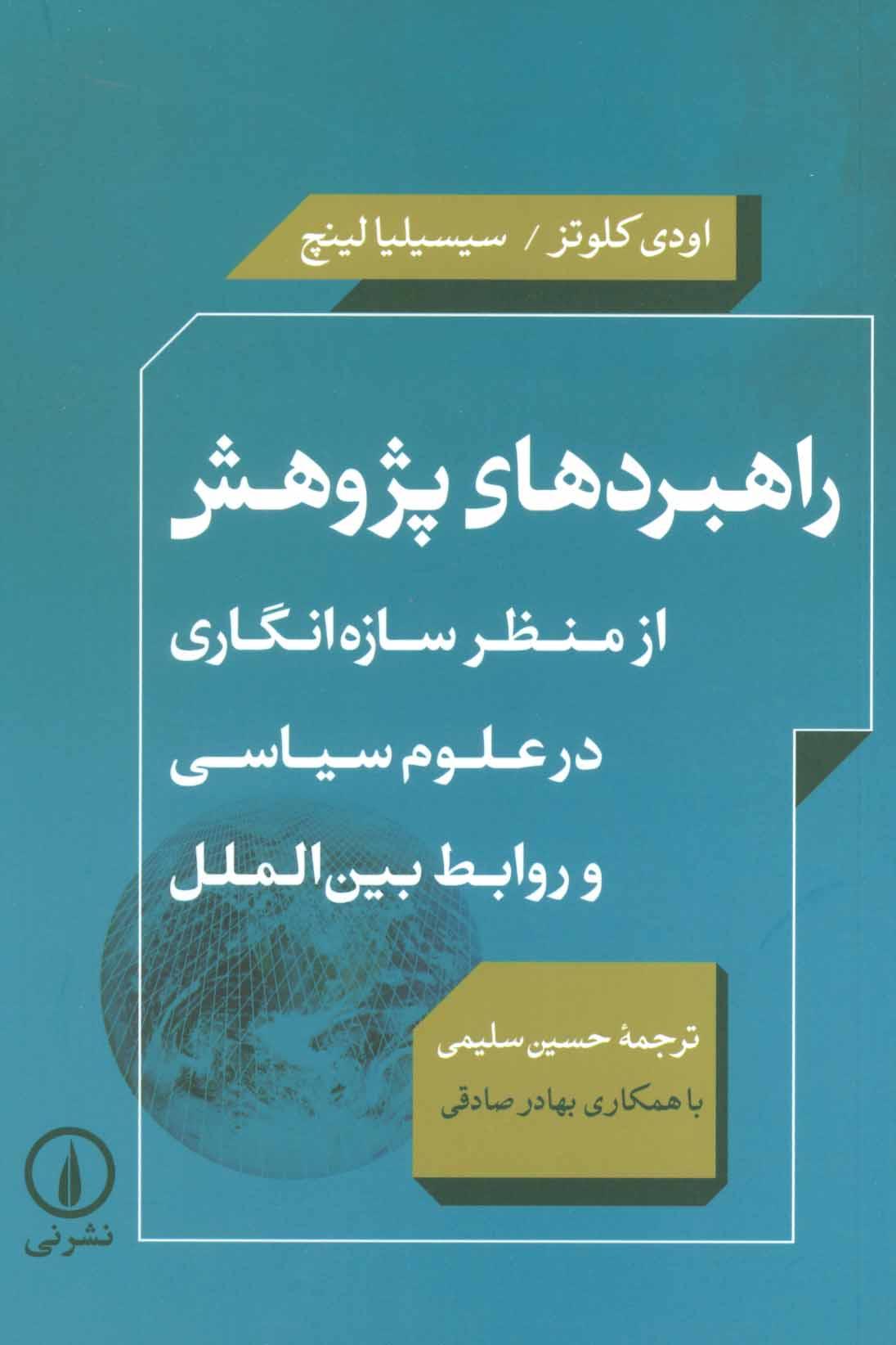 راهبردهای پژوهش از منظر سازه انگاری در علوم سیاسی و روابط بین الملل
