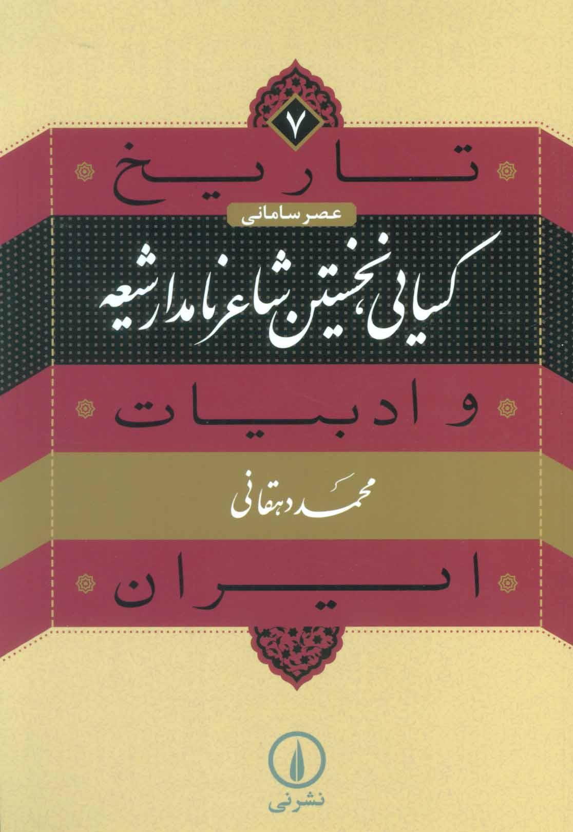 تاریخ و ادبیات ایران 7 (عصر سامانی:کسایی،نخستین شاعر نامدار شیعه)