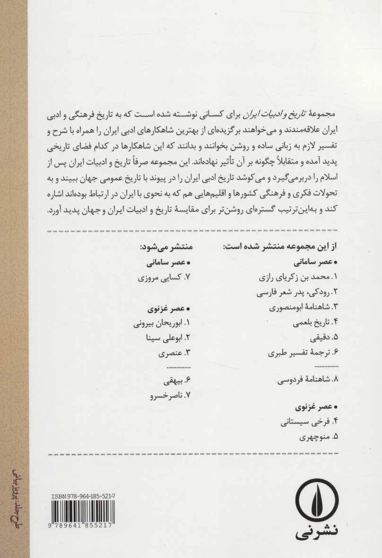 تاریخ و ادبیات ایران 4 (عصر غزنوی،فرخی سیستانی)