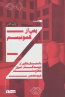 پس از کمونیسم:داستان هایی از نویسندگان امروز بلغارستان (اودیسه 2)