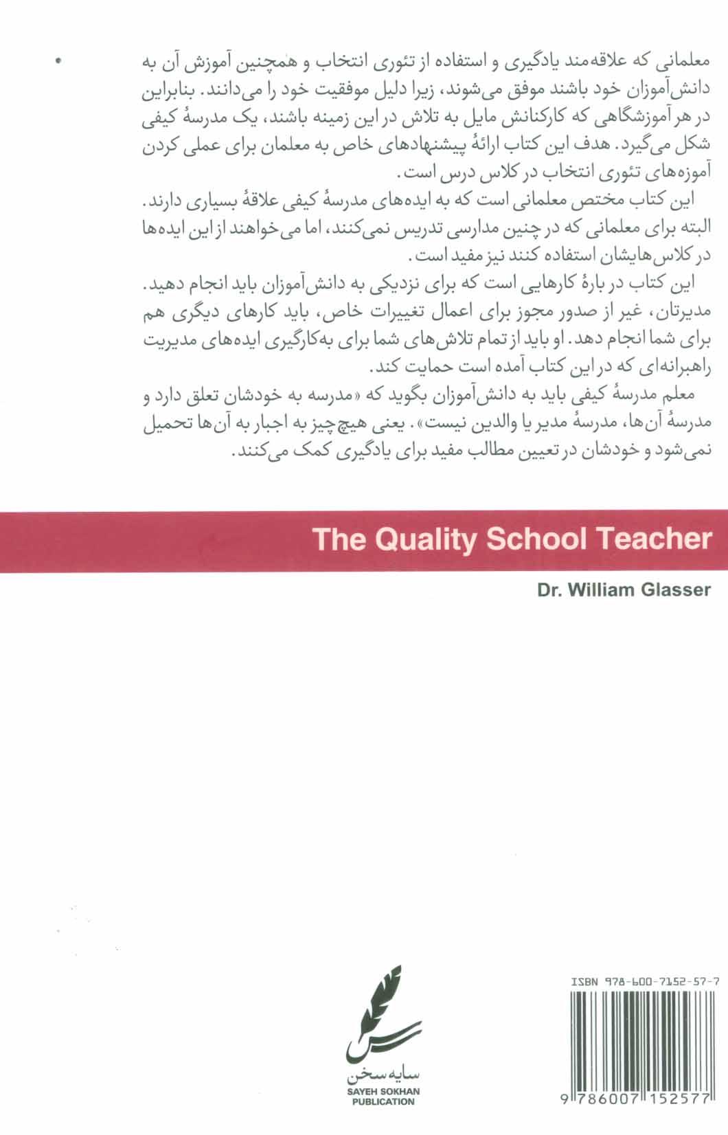 معلم مدرسه کیفی