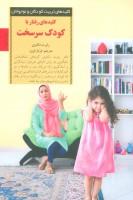 کلیدهای رفتار با کودک سرسخت (کلیدهای تربیت کودکان و نوجوانان)