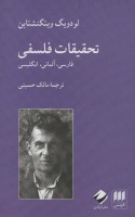 تحقیقات فلسفی (فارسی،آلمانی،انگلیسی)،(3زبانه)