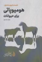 هومیوپاتی برای حیوانات (شصت داروی متداول)