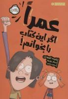عمرا اگه این کتاب را بخوانم!