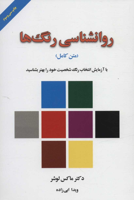 روانشناسی رنگ ها (با آزمایش انتخاب رنگ شخصیت خود را بهتر بشناسید)
