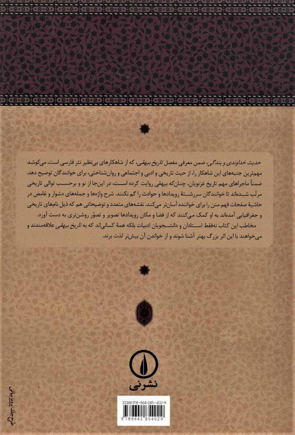 حدیث خداوندی و بندگی (تحلیل تاریخ بیهقی از دیدگاه ادبی،اجتماعی و روان شناختی)