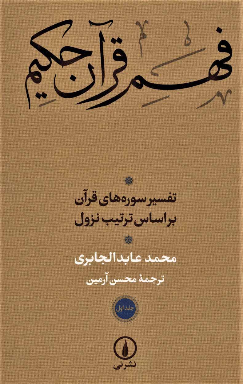 فهم قرآن حکیم (تفسیر سوره های قرآن براساس ترتیب نزول)،(2جلدی)