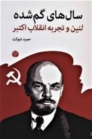 سال های گم شده (لنین و تجربه انقلاب اکتبر)