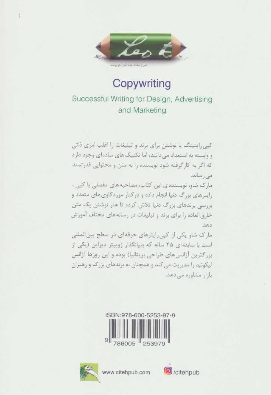 کپی رایتینگ (نوشتن موفق برای تبلیغات،برندینگ و بازاریابی)