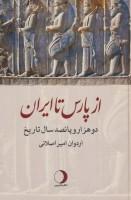 از پارس تا ایران (دو هزار و پانصد سال تاریخ)
