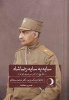 سایه به سایه رضا شاه:«تاریخ راه آهن سراسری ایران» (خاطرات یک وزیر،دکتر محمد سجادی)