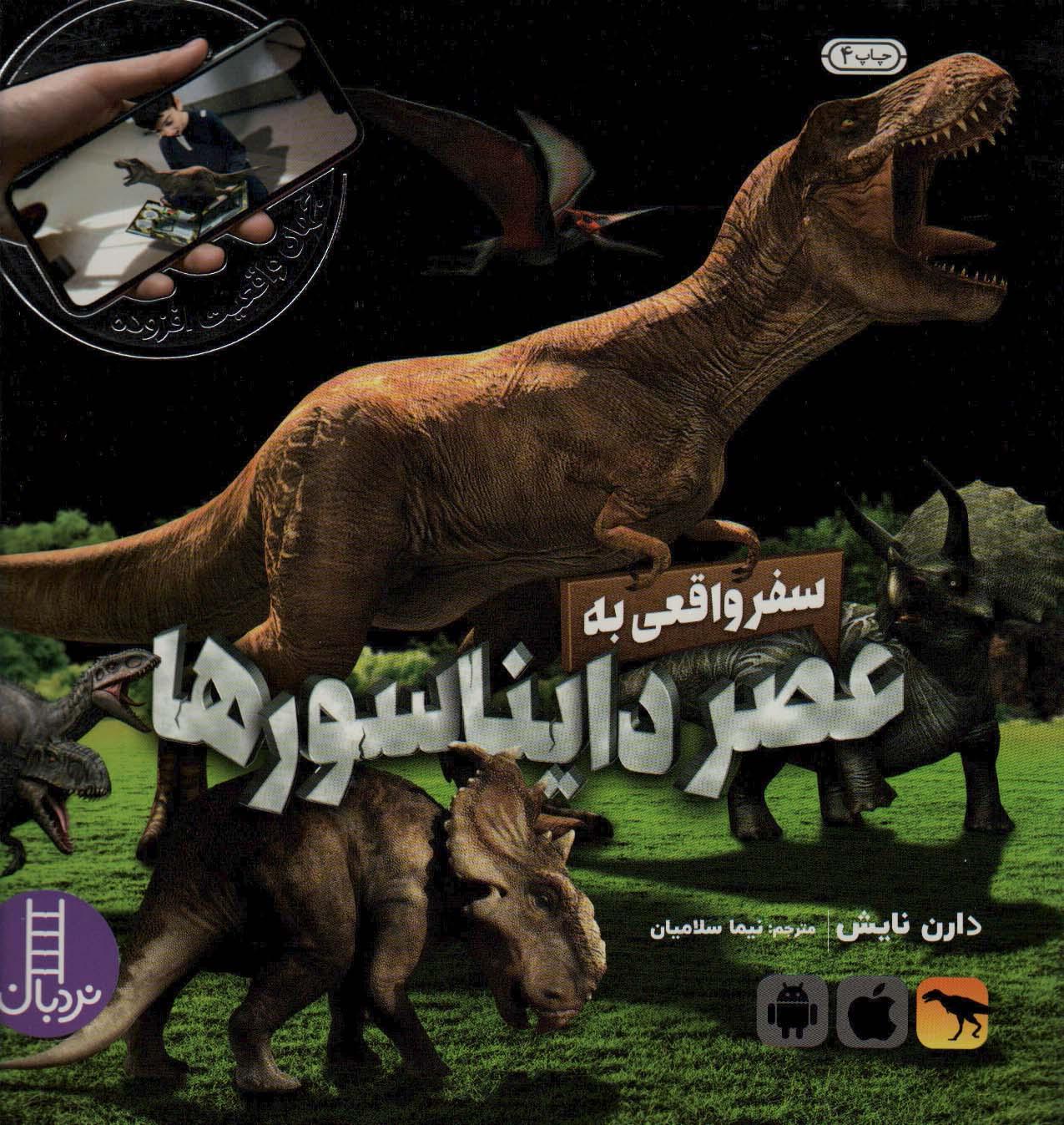سفر واقعی به عصر دایناسورها (جهان واقعیت افزوده)،(گلاسه)