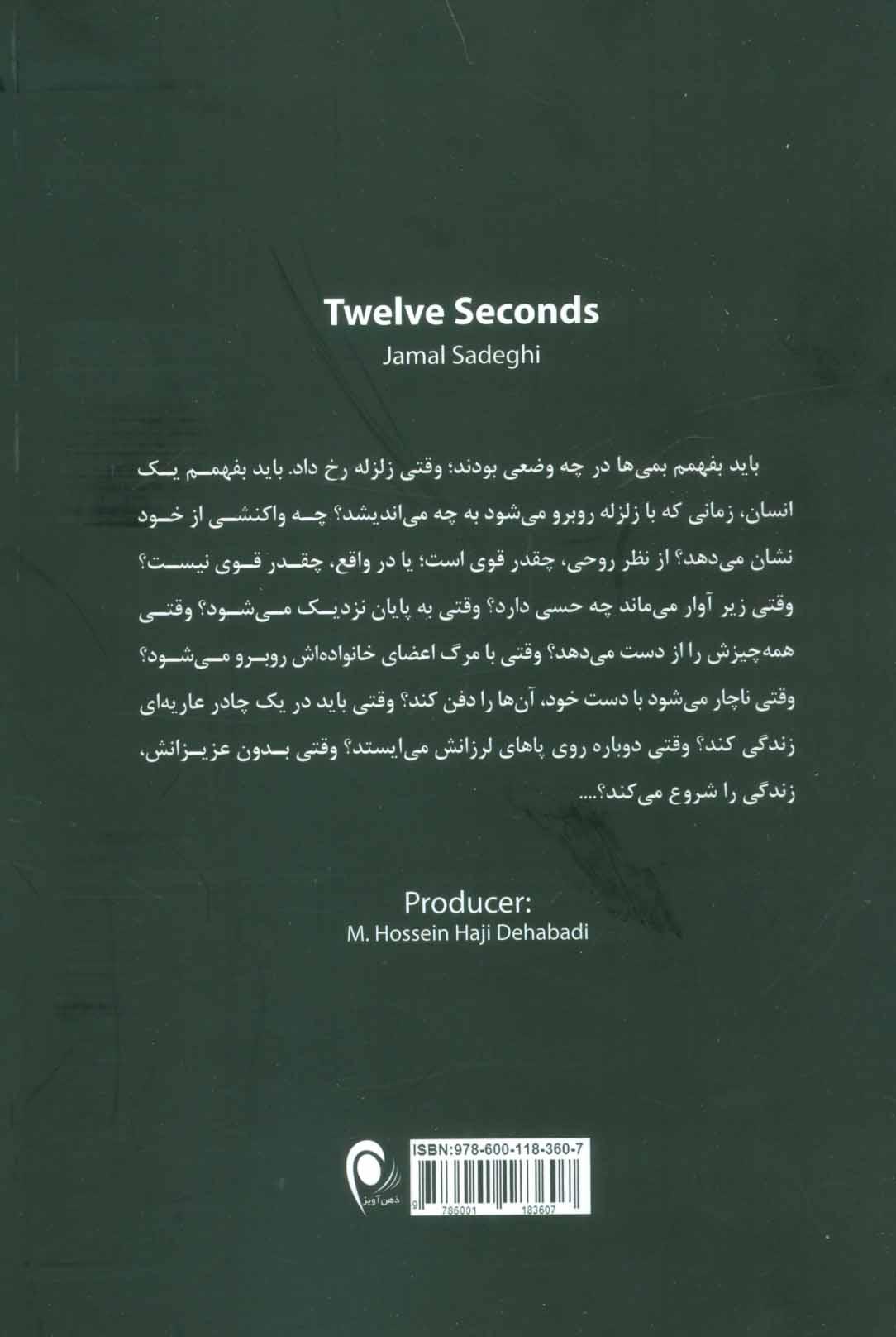 دوازده ثانیه