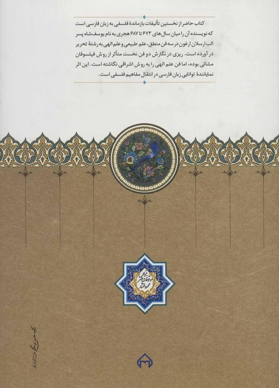 حیات النفوس (فلسفه اشراق به زبان فارسی)