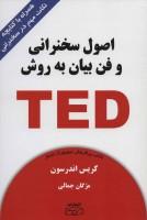 اصول سخنرانی و فن بیان به روش TED (همراه با کتابچه نکات مهم در سخنرانی)