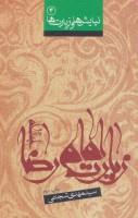 نیایش ها و زیارت ها 4 (زیارت امام رضا (ع))،(2زبانه)