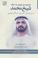 مدیریت و رهبری به سبک شیخ محمد (درس های رهبری حاکم دوبی)