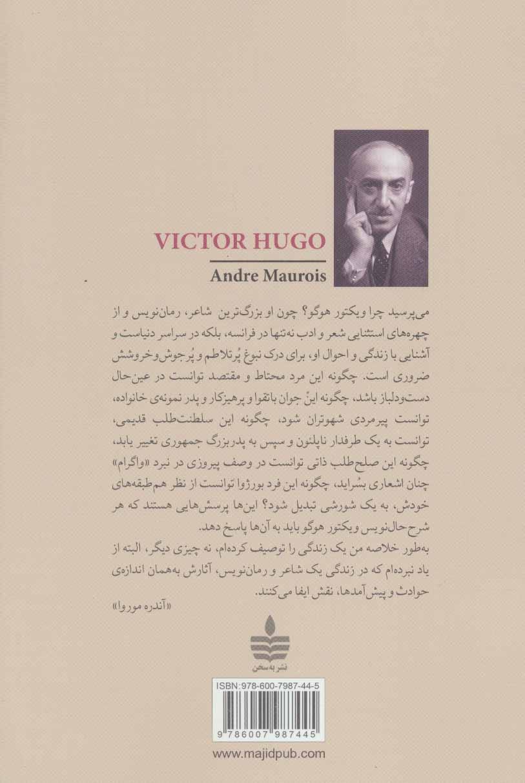 ویکتور هوگو،زندگی و آثارش
