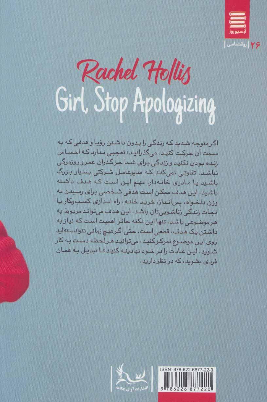 شرمنده نباش دختر (برنامه ای بدون شرمساری برای پذیرفتن و دستیابی به اهداف)